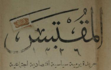 دمشق 1909- إعلان عن افتتاح فندق المدينة المنورة في باب الجابية