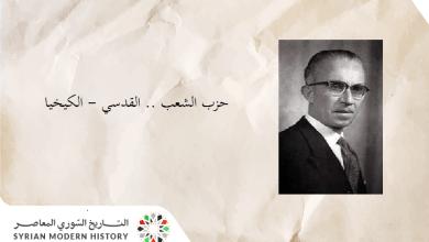 حزب الشعب .. القدسي - الكيخيا