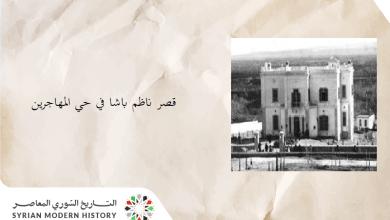د. عزة علي آقبيق - القصر الجمهوري- قصر ناظم باشا في حي المهاجرين