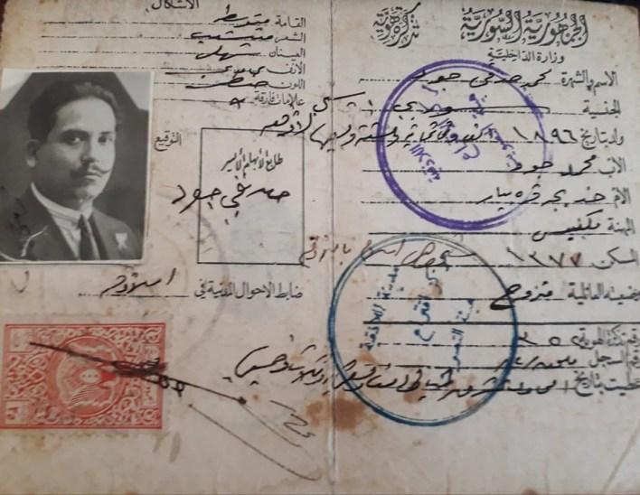 بطاقة شخصية لـ صدقي جود عام 1953