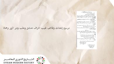 مرسوم إحداث وظائف نقباء اشراف دمشق وحلب ودير الزور وحماة عام 1942