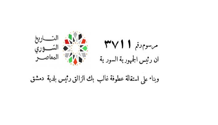 مرسوم تكليف بهيج الخطيب برئاسة بلدية دمشق 1935