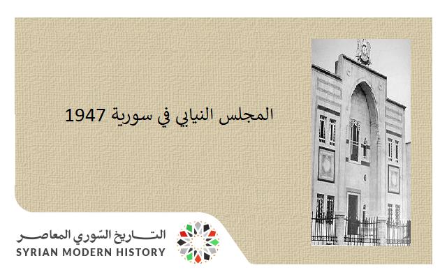 المجلس النيابي في سورية 1947