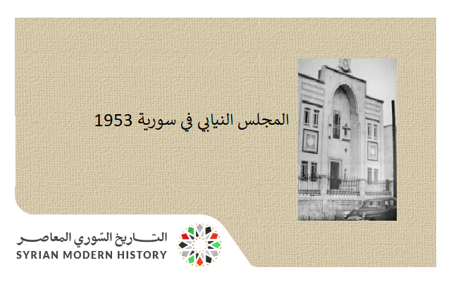 المجلس النيابي في سورية 1953
