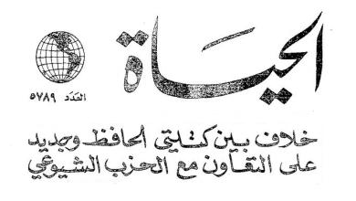 صحيفة الحياة 1965- خلاف بين كتلتي الحافظ وجديد على التعاون مع الحزب الشيوعي