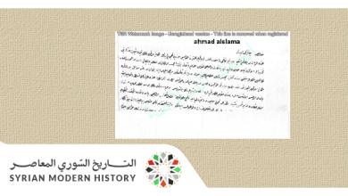 من الأرشيف العثماني - وصول عشائر عنزة الى ولاية ديار بكر