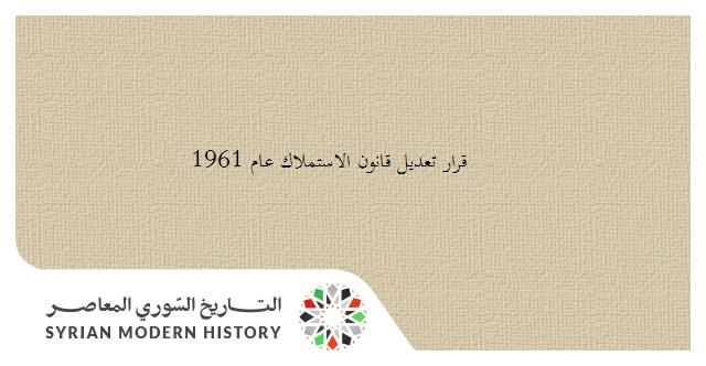 قرار تعديل قانون الاستملاك عام 1961