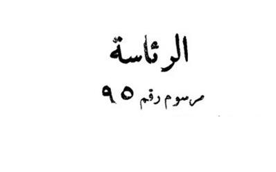 مرسوم تعيين محمد النقشبندي مفتياً  لـ قضاء البوكمال عام 1942
