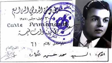 معرض دمشق الدولي الرابع 1957- بطاقة محمد حسن عثمان