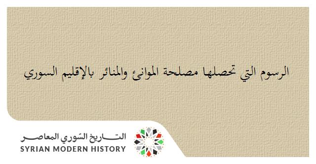 قانون تحديد الرسوم التي تحصلها مصلحة الموانئ والمنائر بالإقليم السوري 1961
