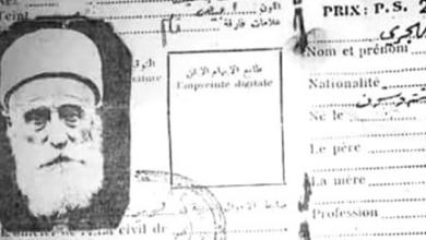 البطاقة الشخصيةللشيخ أحمد الهجري