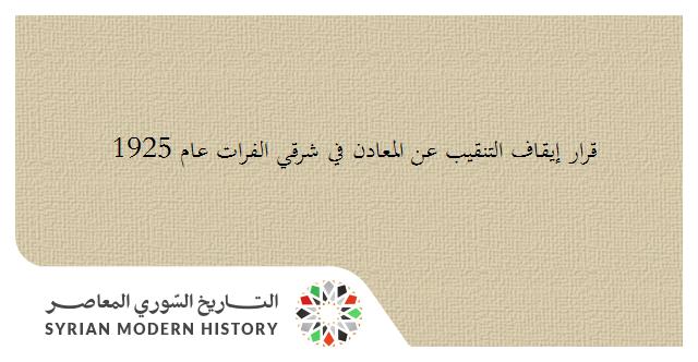 قرار إيقاف التنقيب عن المعادن في شرقي الفرات عام 1925