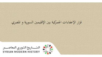قانون تعديل قرار الإعفاءات الجمركية بين الإقليمين السورية والمصري 1961