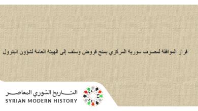 قانون الموافقة لمصرف سورية المركزي بمنح قروض وسلف إلى الهيئة العامة لشؤون البترول