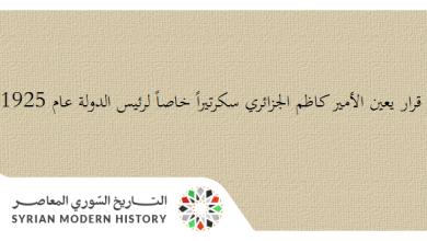 قرار تعين الأمير كاظم الجزائري سكرتيراً خاصاً لرئيس الدولة عام 1925