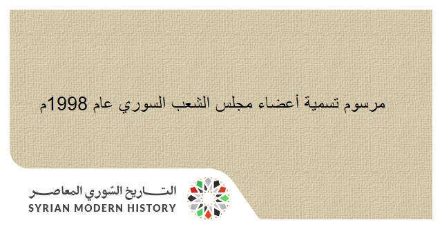 مرسوم تسمية أعضاء مجلس الشعب السوري عام 1998م