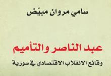 عبد الناصر والتأميم ووقائع الإنقلاب الإقتصادي في سورية