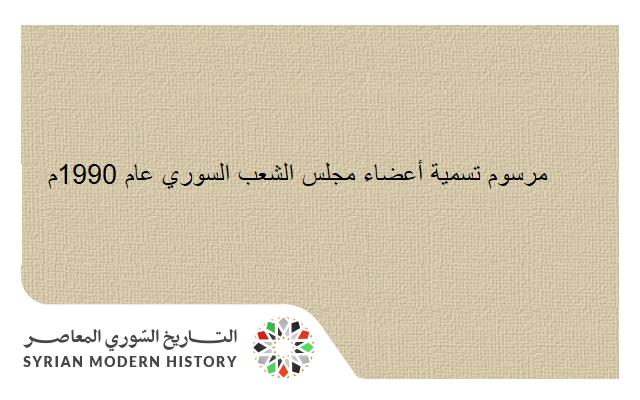 مرسوم تسمية أعضاء مجلس الشعب السوري عام 1990م