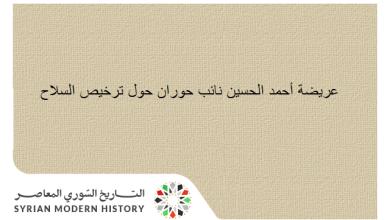 عريضة أحمد الحسين نائب حوران حول ترخيص السلاح عام1945