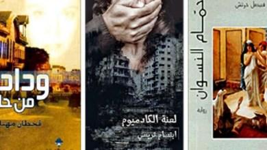 يهود حلب في ثلاث روايات سورية ..مفاصل تاريخية حاسمة منذ حرب 1948