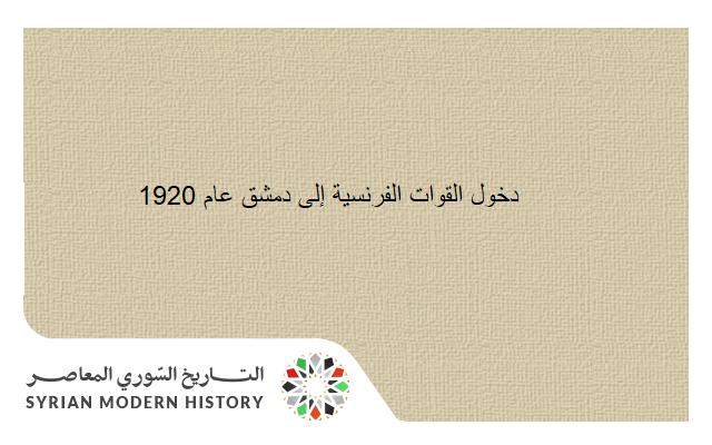 دخول القوات الفرنسية دمشق عام 1920