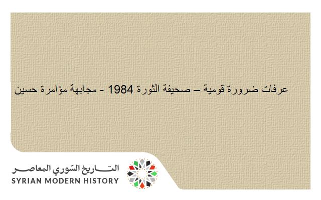 صحيفة الثورة 1984 - مجابهة مؤامرة حسين – عرفات ضرورة قومية