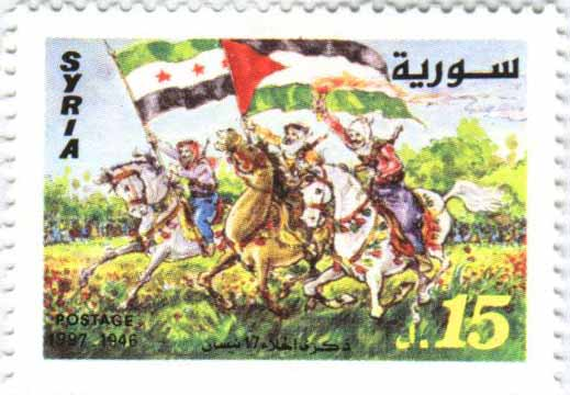طوابع سورية 1997 – عيد الجلاء