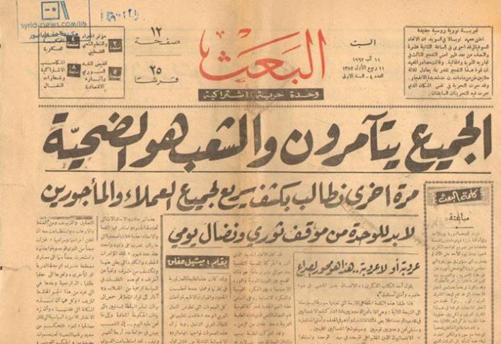 صحيفة البعث - 14 آب 1962