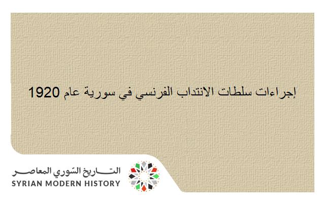 إجراءات سلطات الانتداب الفرنسي في سوريةعام 1920