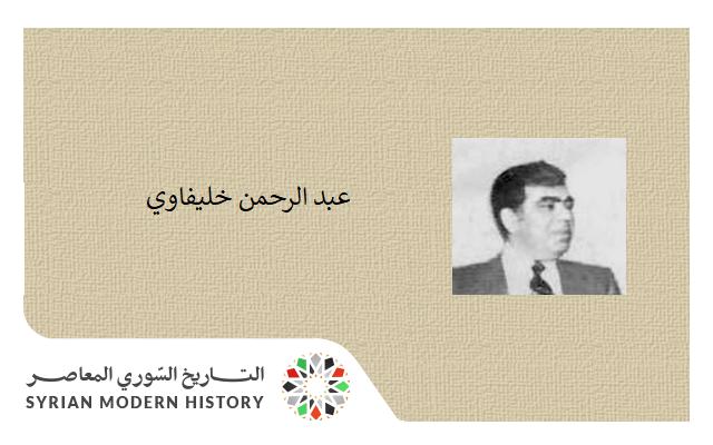 عبد الرحمن خليفاوي