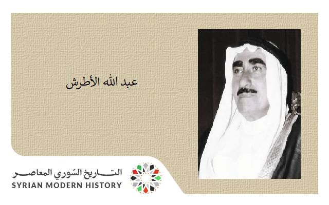 عبد الله الأطرش