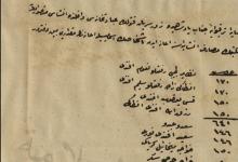 من الأرشيف العثماني 1890 - إنشاء مدرسة وكنيسة للسريان في دير الزور