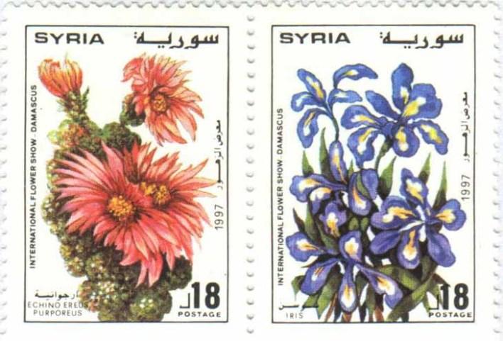 طوابع سورية 1997 – معرض الزهور