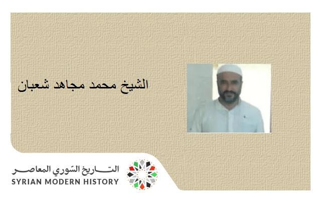 الشيخ محمد مجاهد شعبان.. الموسوعة التاريخية لأعلام حلب
