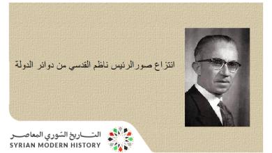 سورية 1963- تفاصيل عن مجلس قيادة الثورة -انتزاع صور ناظم القدسي من دوائر الدولة