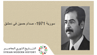 زيارة صدام حسين إلى دمشق عام 1971