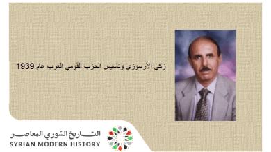 مروان حبش: زكي الأرسوزي وتأسيس الحزب القومي العرب عام 1939