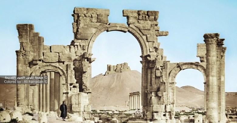 تدمر قوس النصر .. صور تاريخية ملونة