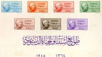 طوابع سورية 1945 - بطاقة تذكارية لمجموعة استناف الحياة الدستورية