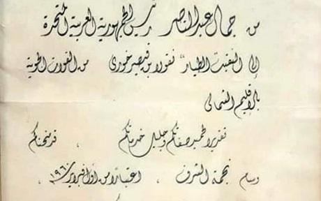 براءة وسام نجمة الشرف الذي منحه جمال عبد الناصر إلى الطيار نقولا خوري عام 1960