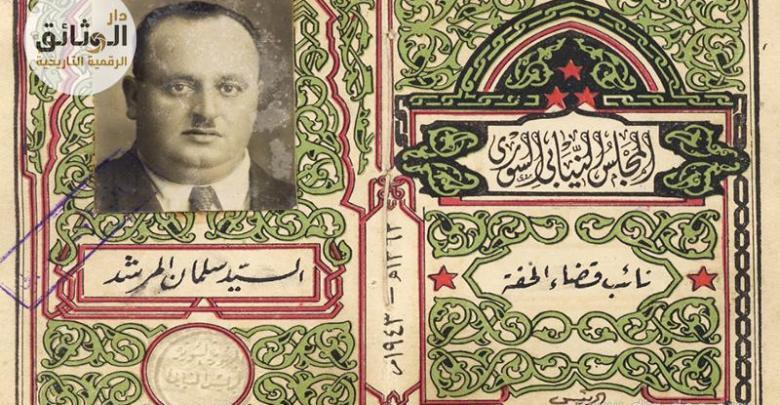 بطاقة سلمان المرشد النيابية عام 1943م
