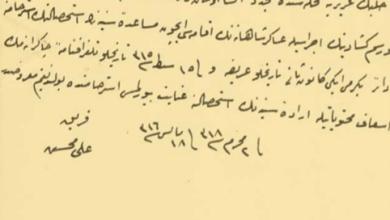 من الأرشيف العثماني- إنشاء مخفر العزيزية في حلب عام 1900