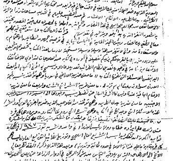 رسالة الشيخ صالح العلي إلى إحسان بك الجابري محافظ اللاذقية عام 1938