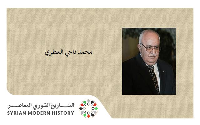 محمد ناجي العطري