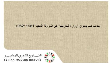 """إحداث قسم بعنوان """"وزارة الخارجية"""" في الموازنة العادية 1961 /1962"""