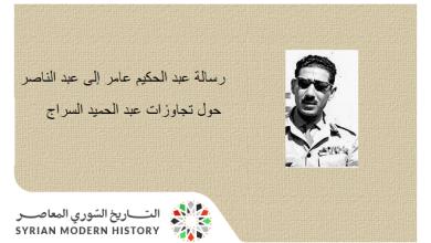 رسالةعبد الحكيم عامر إلى عبد الناصر حول تجاوزات عبد الحميد السراج