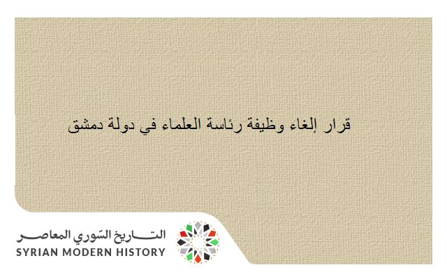 قرار إلغاء وظيفة رئاسة العلماء في دولة دمشق عام 1923