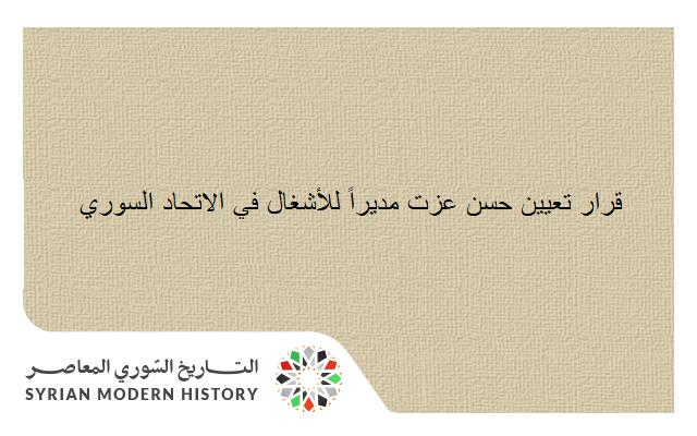 قرار تعيين حسن عزت أرولات مديراً للأشغال في الاتحاد السوري عام 1922
