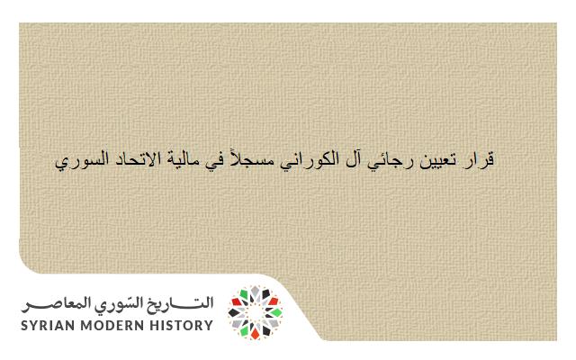 قرار تعيين رجائي آل الكوراني مسجلاً في مالية الاتحاد السوري 1922
