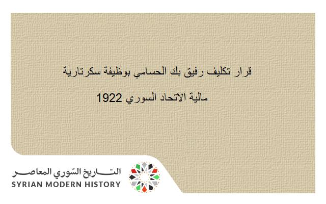 قرار تكليف رفيق بك الحسامي بوظيفة سكرتارية مالية الاتحاد السوري 1922